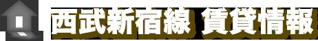 西武新宿線賃貸情報